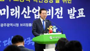 """""""일자리 중심 포용적 혁신성장""""…광주시, 민선7기 산업비전·추진전략 발표"""