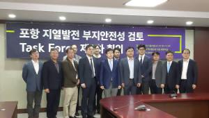 포항지열발전부지안전TF, 8일 서울서 1차 회의 개최...지열발전 안전 폐쇄 논의