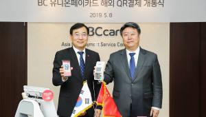 비씨카드 QR, 이제 중국에서 쓴다