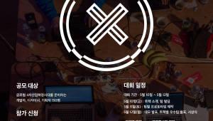 GIST 등 대학생 비영리임의단체 쉬프트, 10~12일 '정션X 서울 2019' 개최
