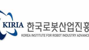 한국로봇산업진흥원, 로봇보급사업 및 사회적약자 편익지원사업에 12개 과제 선정