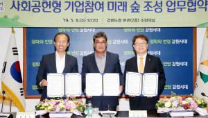 강원도, 한국동서발전과 '기업 참여 미래 숲 조성사업' 추진