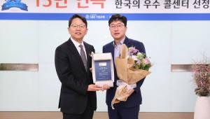 """IBK기업銀, 13년 연속 '우수 콜센터' 선정...""""금융소외 계층 위한 서비스 제공"""""""