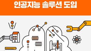 집닥, AI로 고객 소통…'아이쿠아' 도입