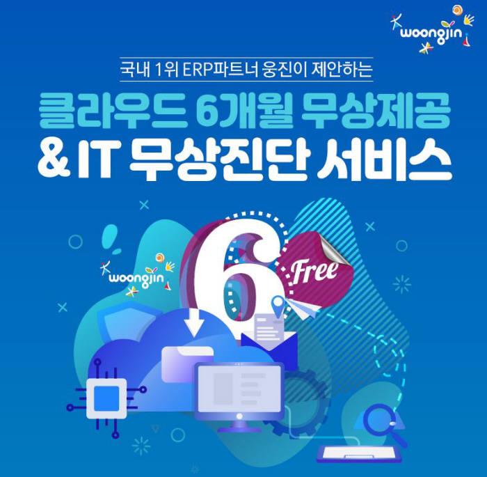 웅진, 중소기업용 클라우드 6개월 무상 제공 실시