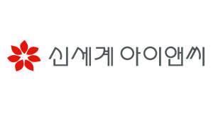 신세계아이앤씨, 5개 IT서비스 기업과 '디지털 혁신 심포지엄' 개최