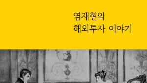 노란우산공제 펀드매니저 '염재현의 해외투자 이야기' 출간