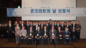 레미콘협동조합 등 7개 단체, '콘크리트의 날' 선포식 개최