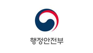 행안부 10일 '제3회 디지털 공공서비스 혁신 포럼' 개최