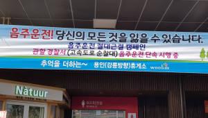 한국도로공사, 음주운전 근절위해 휴게소 관리 강화