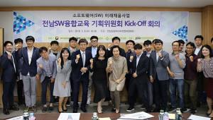 전남정보문화산업진흥원, SW교육 환경 조성·저변 확대 본격 나서