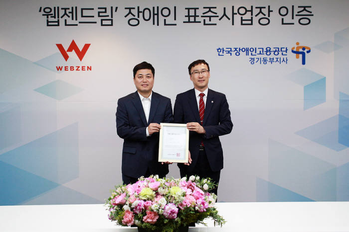 원종호 한국장애인고용공단 경기동부지사장(우)이 이명수 웹젠드림 대표에게 인증서를 전달했다.