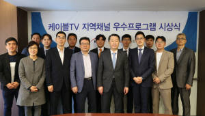 한국케이블TV방송협회, 지역채널 우수프로그램 7편 선정·시상