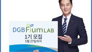 DGB금융, 핀테크 스타트업 지원센터 'DGB 피움 랩' 1기 모집