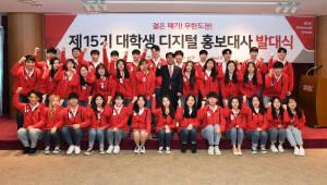 BNK부산銀, 제15기 대학생 디지털 홍보대사 발대식 개최