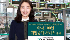 KEB하나은행, 하나 100년 기업승계 서비스 출시