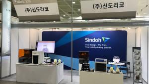 신도리코, 'SIDEX 2019' 참가해 덴탈의료용 3D 프린터 선보여