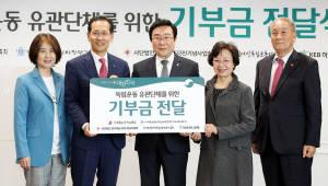 KEB하나은행, 호국보훈단체에 기부금 전달