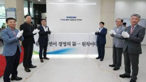 삼성전자, 협력사 환경 안전 전문 교육 시설 열어