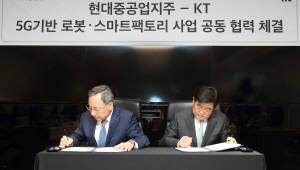 KT-현대중공업지주, 5G 기반 로봇·스마트팩토리 사업 협력