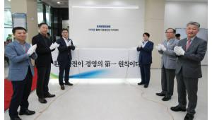 삼성전자, 반도체 협력사 환경안전 전문 교육시설 개관