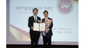 '제5회 글로벌 상용SW명품대전' 개최…과기정통부 장관상에 티맥스소프트 '제우스 8'