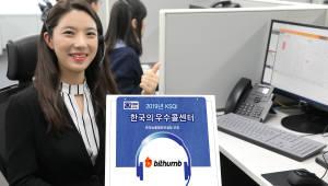 빗썸, 암호화폐거래소 최초 'KSQI 우수 콜센터' 선정