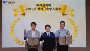 가온아이, 창립 19주년 기념행사 개최