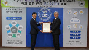 국방통합데이터센터, 국방 최초 업무연속성관리 ISO22301 취득