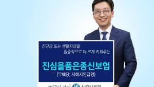 신한생명, '진심을품은종신보험' 출시