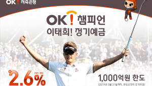 OK저축銀, 이태희 프로 우승 기념 정기예금 특판