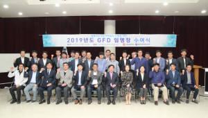 광주테크노파크, 명품강소기업 밀착지원단 'GFD' 구성·운영