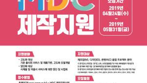 경기도, '2019 MDC 제작지원사업' 참여기업 모집
