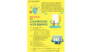 신개념 SW 대회 '제5회 SW사고력 올림피아드' 접수 마감 임박