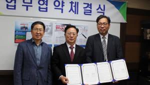 한국IT직업전문학교-아주대 지식정보학과 업무협약 체결