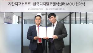 지란지교소프트, 한국디지털포렌식센터와 '정보유출 방지·침해사고 사후 대응'