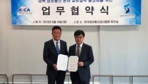 정보통신공사협회-남북교류협력지원협회, 남북 정보통신 교류 협력
