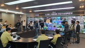 """버스 파업 D-1 영상으로 비상 대책회의 """"대구, 인천처럼 타결 이끌어달라"""""""
