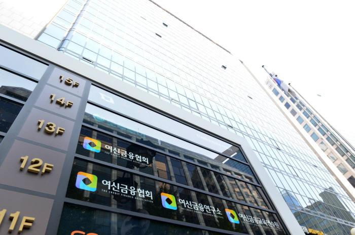 여신협회, '여신금융사 정보보안교육' 실시