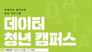 {htmlspecialchars(데이터산업진흥원, 데이터 청년 캠퍼스 교육생 모집)}