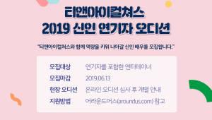어라운드어스, 연기 지망생 데뷔 채널 부상