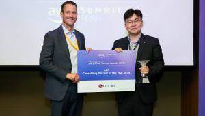 LG CNS, AWS 아태지역 올해 최고 컨설팅 파트너로 선정