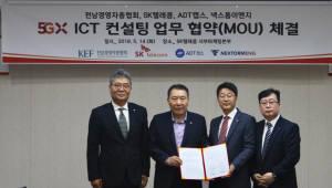 SK텔레콤·ADT캡스, 전남경영자총협회와 '5G 기반 미래형 융합보안 컨설팅 MOU'