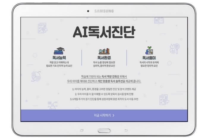 웅진씽크빅 AI독서케어-AI독서진단 메인 화면