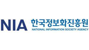 NIA, 로봇프로세스자동화(RPA) 도입해 공공 업무 혁신 추진