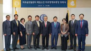 사이버한국외대, 미주글로벌센터 미주명예부총장 위촉