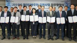 데이터산업진흥원, 데이터 바우처 17개 수행기관과 업무협약