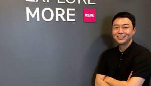 """[人사이트]선우 윤 와그트래블 대표 """"액티비티 모바일 예약 독보적…세계시장 개척"""""""