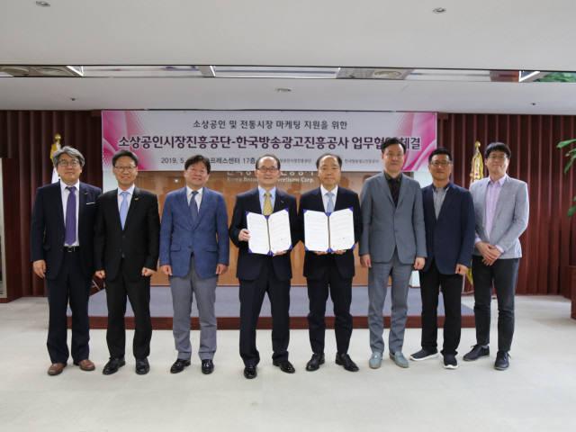 김기만 코바코 사장(왼쪽 네 번째), 조봉환 소진공 이사장(다섯 번째)과 관계자가 소상공인 광고 마케팅 지원 업무협약을 체결했다 .