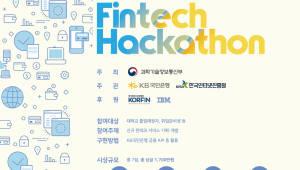 KB국민은행-KISA, 핀테크 서비스 발굴 해커톤 개최
